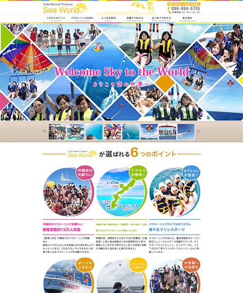 沖縄パラセーリング専門店-Sea-World