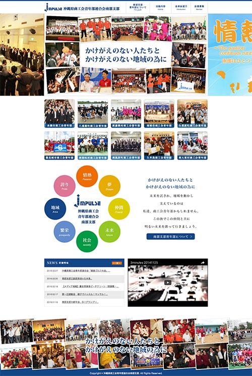 沖縄県商工会青年部連合会南部支部