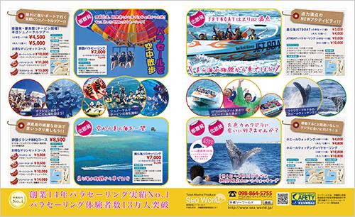 るるぶ沖縄(カラー見開き2ページ)