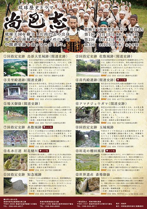 尚巴志関連文化遺産&ロケ地巡りマップ