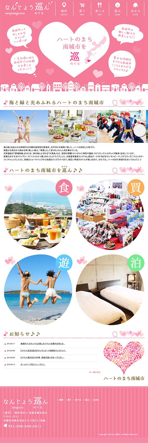 なんじょうめぐるん|沖縄県南城市観光ポータルサイト