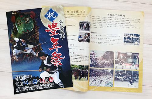 八重瀬町字東風平 豊年祭パンフレット