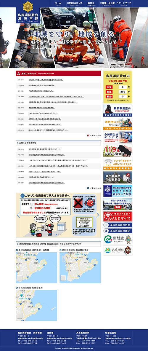島尻消防組合消防本部WEBサイト